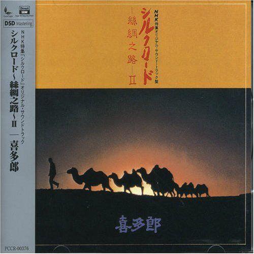 Kitaro - Electronic Music of Brainvoyager - Silk Road 2